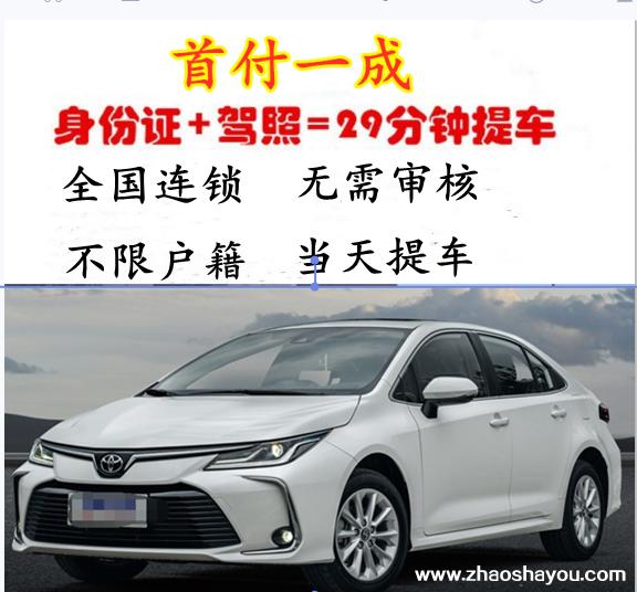 广东低首付分期买车4S店办不下来也能办全国连锁当天提车