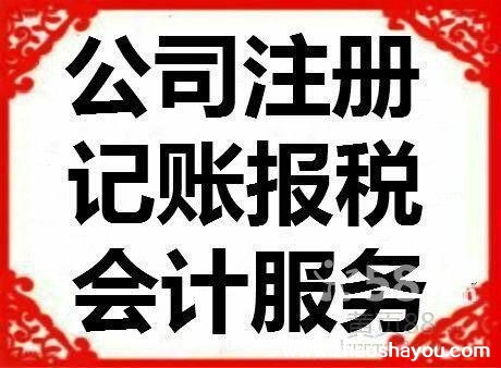 福田南山罗湖大量注册地址出租,正规租赁凭证,500元/月