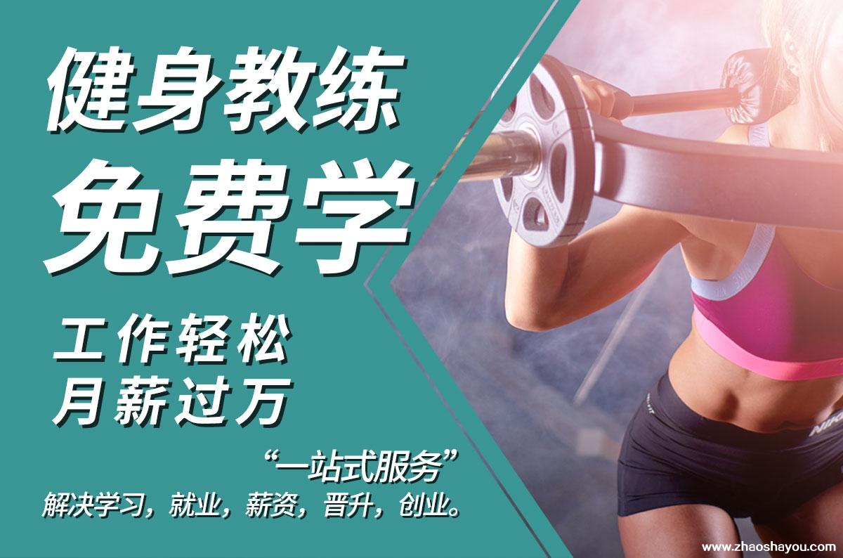中体砥石健身教练培训学院
