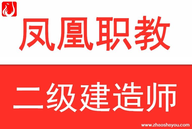 南京江宁二建培训 二级建造师报名选哪家机构好