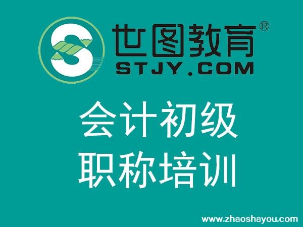 龙华0基础学习会计初级培训班