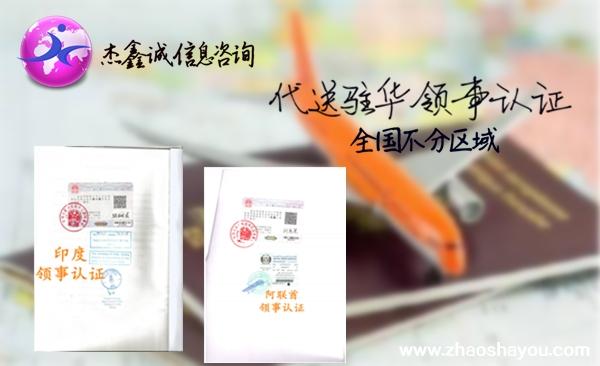越南领事馆双认证